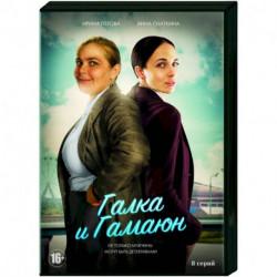 Галка и Гамаюн. (8 серий). DVD
