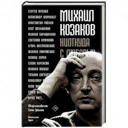 Михаил Козаков : 'Ниоткуда с любовью...'