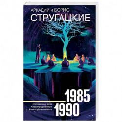 Собрание сочинений 1985-1990