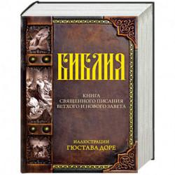 Библия. Книга священного писания Ветхого и Нового завета