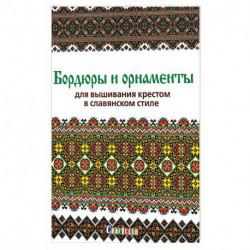 Бордюры и орнаменты для вышивания крестом в славянском стиле