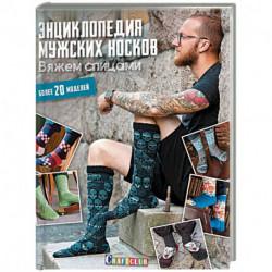 Энциклопедия мужских носков. Вяжем спицами. Более 20 моделей