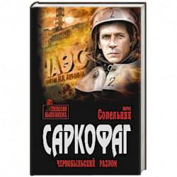 Саркофаг. Чернобыльский разлом