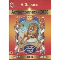 Астропрогноз на 2020 год. Лев