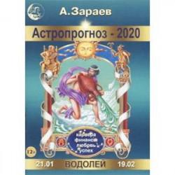 Астропрогноз на 2020 год. Водолей