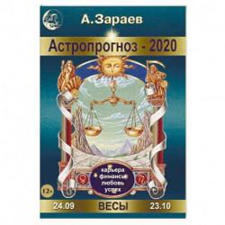 Астропрогноз на 2020 год. Весы