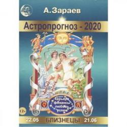 Астропрогноз на 2020 год. Близнецы