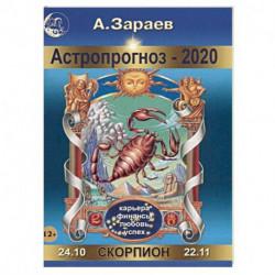 Астропрогноз на 2020 год. Скорпион