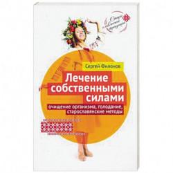 Лечение собственными силами: очищение организма, голодание, старославянские методы