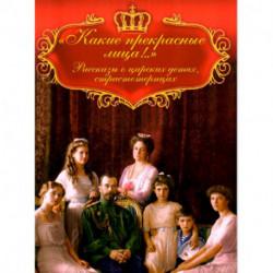 Какие прекрасные лица!.. Рассказы о царских детях
