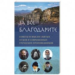 'За все благодарите'. Советы и мысли святых отцов и современных греческих проповедников
