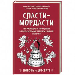 Сласти-мордасти. Потрясающие истории любви и восхитительные рецепты сладкой выпечки