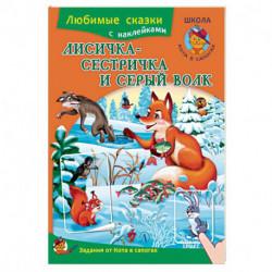 Лисичка-сестричка и серый волк. Книжка с наклейками и заданиями