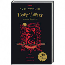 Гарри Поттер и узник Азкабана. Гриффиндор