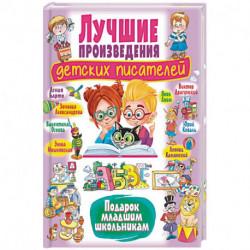 Лучшие произведения детских писателей. Подарок младшим школьникам