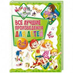 Все лучшие произведения для детей. 2-4 года