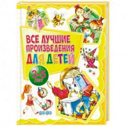 Все лучшие произведения для детей. 3-5 лет