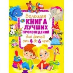 Большая книга лучших произведений для детей от 4 до 6 лет