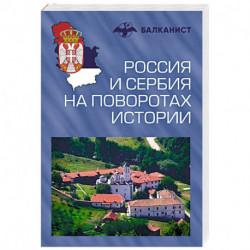 Россия и Сербия на поворотах истории