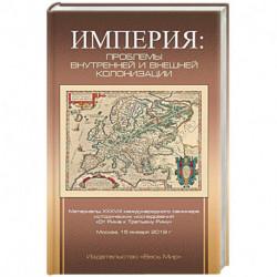 Империя: проблемы внутренней и внешней колонизации