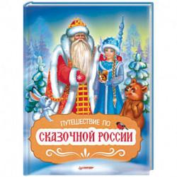 Путешествие по Сказочной России. Путеводитель для всей семьи