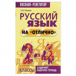 Русский язык на 'отлично'. 2-4 классы