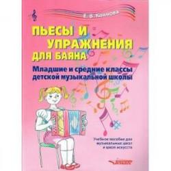 Пьесы и упражнения для баяна. Младшие и средние классы детской музыкальной школы
