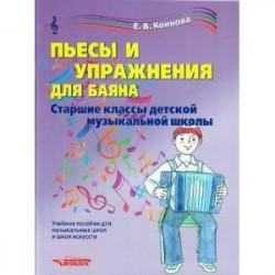 Пьесы и упражнения для баяна. Старшие классы ДМШ. Учебное пособие