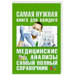 Медицинские анализы. Самый полный справочник