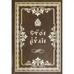 Святое Евангелие. Крупный шрифт, на церковнославянском языке