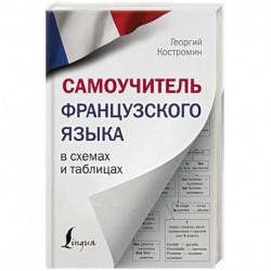 Самоучитель французского языка в схемах и таблицах