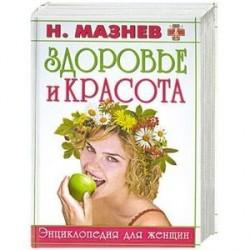 Здоровье и красота. Энциклопедия для женщин