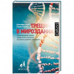 Трещина в мироздании. Редактирование генома: невероятная технология, способная управлять эволюцией