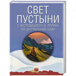 Свет пустыни. С экспедицией Н.К. Рериха по Центральной Азии
