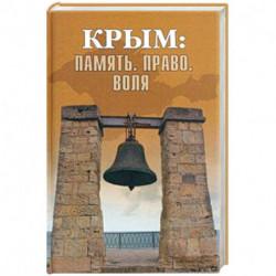 Крым: Память. Право. Воля. 1954-2014. 2014-2019