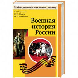 Военная история России. Учебное пособие для общеобразовательных организаций