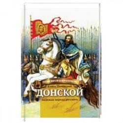 Князь Димитрий Донской - надежда народа русского