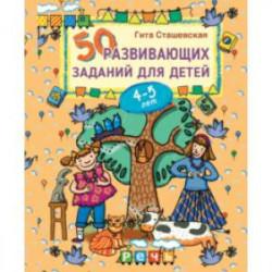50 развивающих заданий для детей 4-5 лет