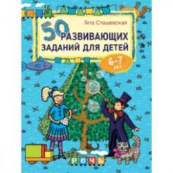 50 развивающих заданий для детей 6-7 лет