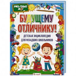Будущему отличнику! Детская энциклопедия для младших школьников