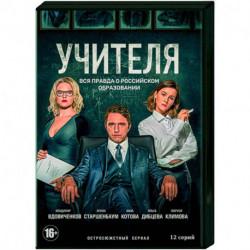 Учителя. (12 серий). DVD