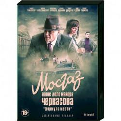 Формула мести (Мосгаз. Новое дело майора Черкасова). (8 серий). DVD