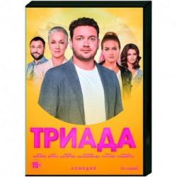 Триада. (16 серии). DVD