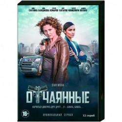 Отчаянные. (12 серий). DVD