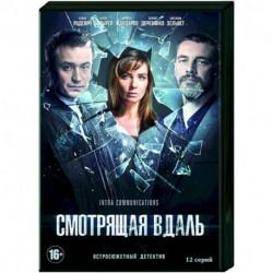 Смотрящая вдаль. (12 серий). DVD