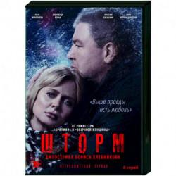 Шторм. (8 серий). DVD