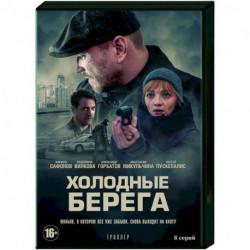 Холодные берега. (8 серий). DVD