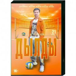 Дылды. (21 серия). DVD