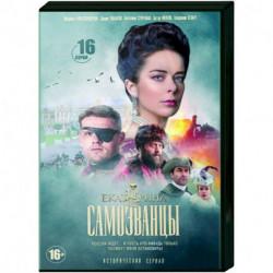 Екатерина 3. Самозванцы. (16 серий). DVD