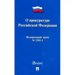 О прокуратуре РФ
